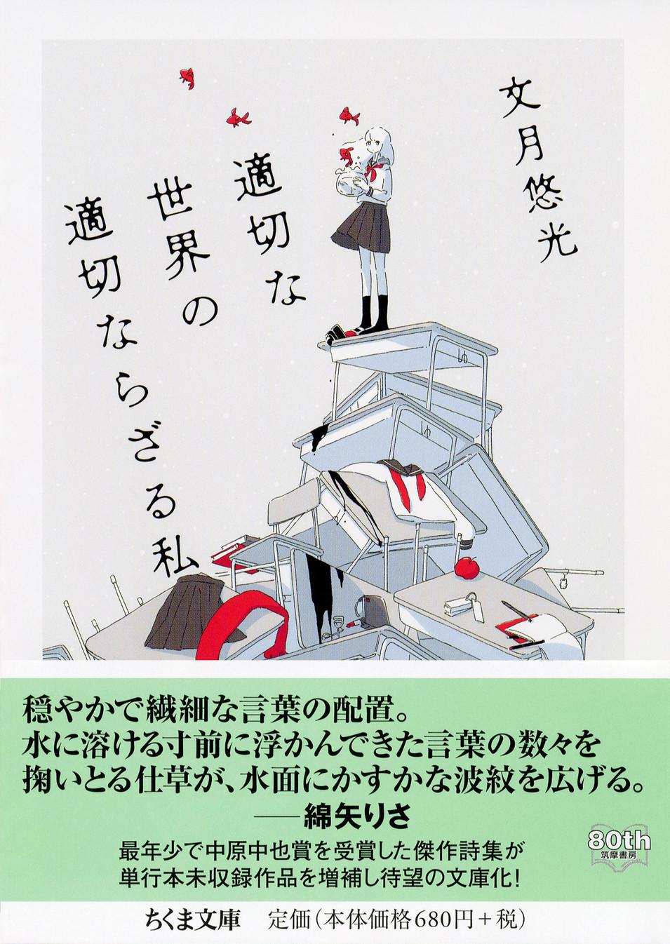 『適切な世界の適切ならざる私』文庫版装画 著:文月悠光さん 筑摩書房