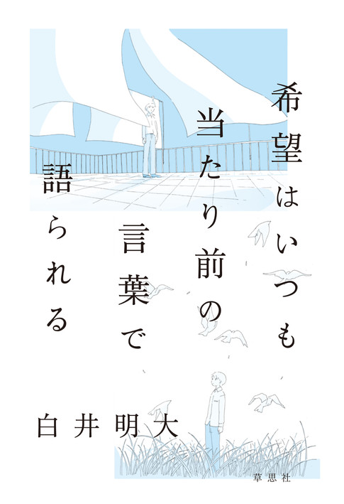 希望はいつも当たり前の言葉で語られる  2019  表紙 挿絵  著者:白井明大さん  装丁:鈴木千佳子さん 草思社