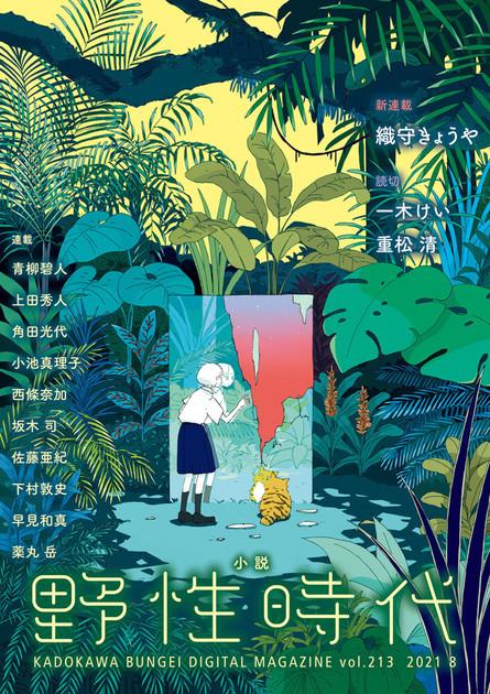 『小説 野性時代』2021年8月号 装丁: 池田進吾さん+千葉優花子さん(next door design) KADOKAWA