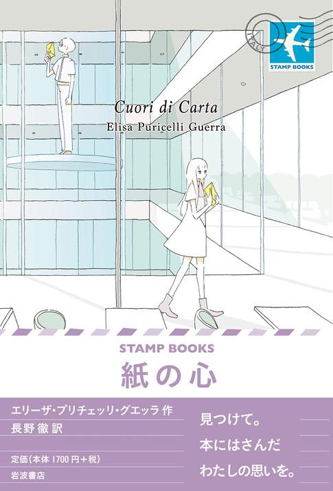 『紙の心』装画 STAMPBOOKSシリーズ 岩波書店 エリーザ・プリッチェリ・グエッラさん作 長野徹さん訳
