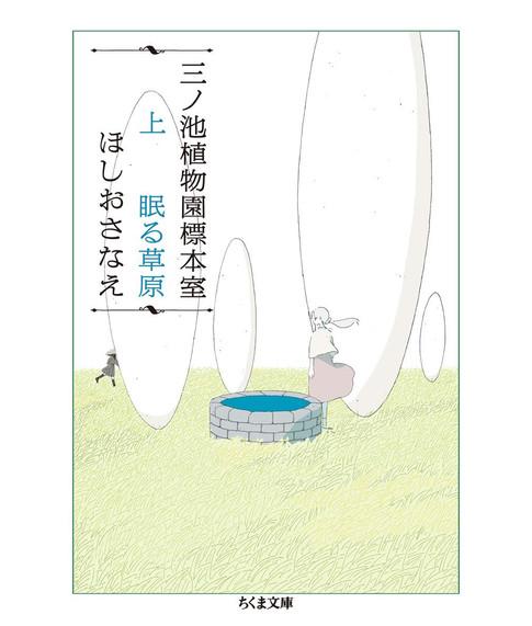 三ノ池植物園標本室 上 眠る草原 下 睡蓮の椅子  2018  装画  著者:ほしおさなえさん 装丁:名久井直子さん