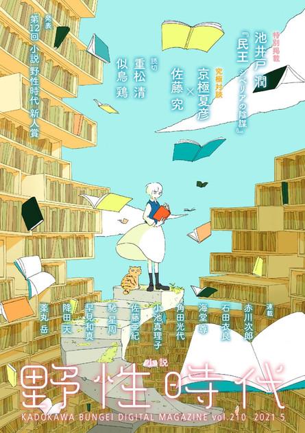 『小説 野性時代』2021年5月号 装丁: 池田進吾さん+千葉優花子さん(next door design) KADOKAWA