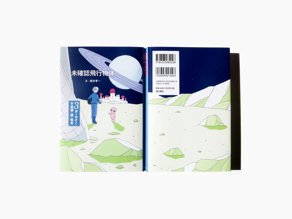 『未確認飛行物体 3分でのぞく不思議・謎・怪奇』装画 文:藤田晋一さん 金の星社