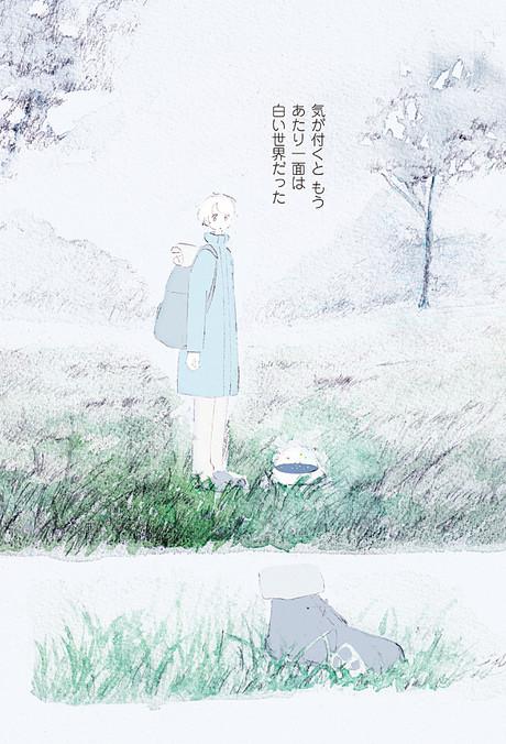 マトグロッソ連載(イースト・プレス) 『幻想旅行記』第6話