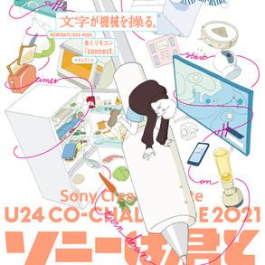 ソニーとU24世代の共創プログラム「U24 CO-CHALLENGE 2021」 ノミネート作品「書くリモコン connect」イラスト担当