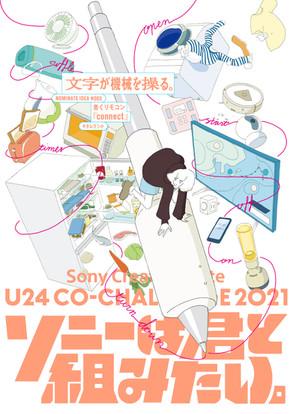 ソニーとU24世代の共創プログラム「U24 CO-CHALLENGE 2021」 ノミネート作品「書くリモコン connect」イラスト担当 デザイン:相楽賢太郎さん