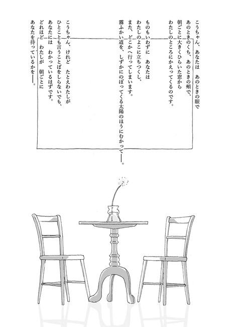 「こうちゃん」へ  リイド社 トーチweb連載 童話コミカライズ企画 2019  http://to-ti.in/product/kashiwai  須賀敦子作「こうちゃん」より