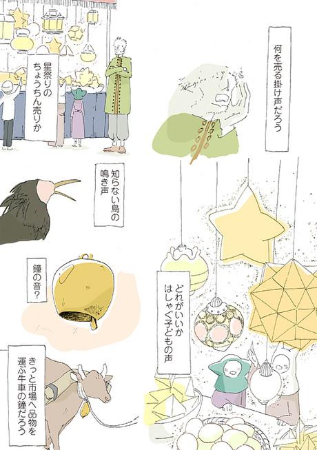 マトグロッソ連載(イースト・プレス) 『幻想旅行記』第3話