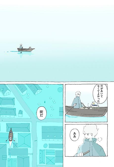 マトグロッソ連載(イースト・プレス) 『幻想旅行記』第1話