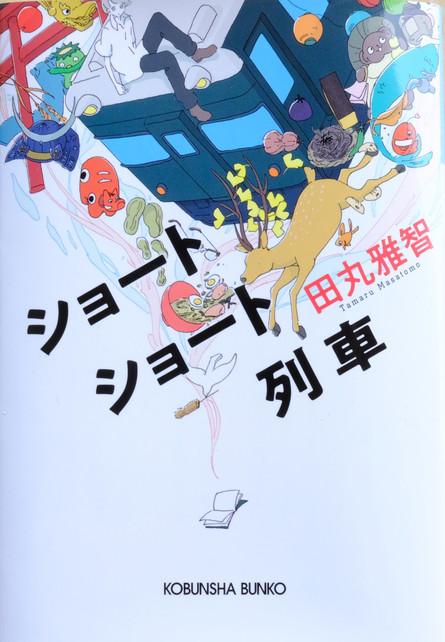 『ショートショート列車』装画 著:田丸雅智さん 装丁:藤田智子さん 光文社文庫
