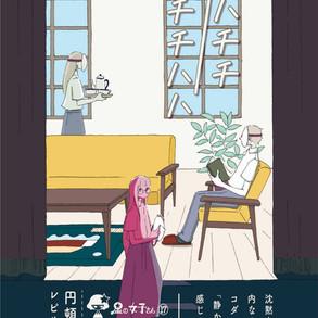 劇団 星の女子さん公演「チチハハ/ハハチチ」フライヤーイラスト