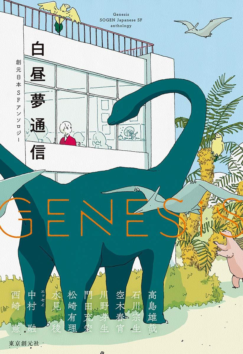 『Genesis 白昼夢通信』装画 小柳萌加さん・長崎綾さん(next door design) 東京創元社