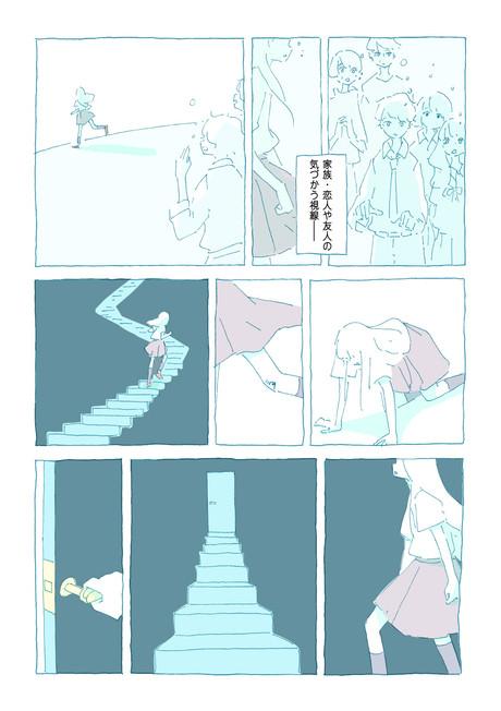 『透明な耳。』告知漫画 (著:村本大志 双葉社)