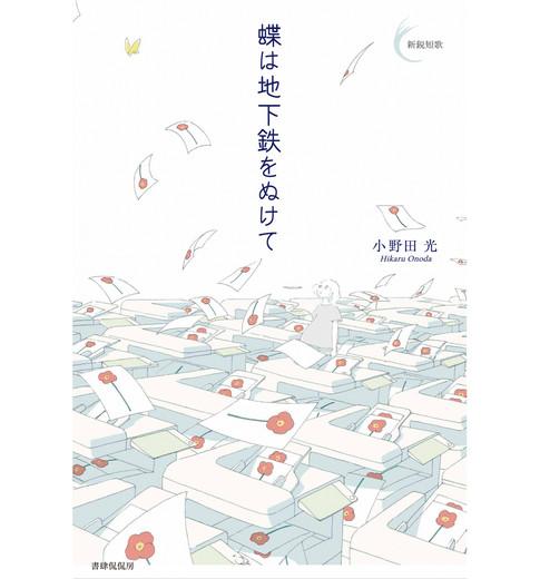 蝶は地下鉄をぬけて  2018  装画・挿絵  著者:小野田光さん 装丁:東かほりさん