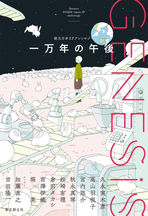 Genesis 一万年の午後  2018  表紙   装丁:小柳萌加さん(next door design)