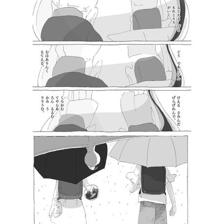 『ごびらっふの独白』  リイド社 トーチweb連載 童話コミカライズ企画 2019  http://to-ti.in/product/kashiwai  草野心平『ごびらっふの独白』原作