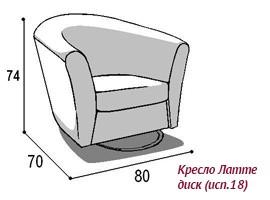 Кресло Латте на диске