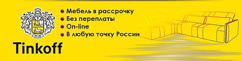 тинькофф рассрочка_2.jpg