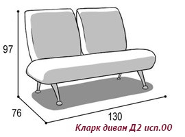 Кларк диван