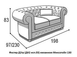 Фостер диван 3