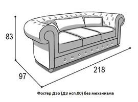 Фостер диван 2