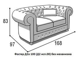 Фостер диван 4