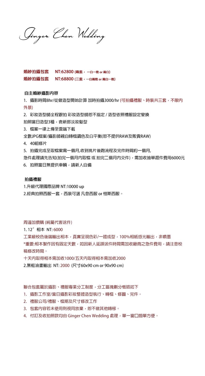 Ginger Chen Wedding 靖妝 手工訂製禮服.png