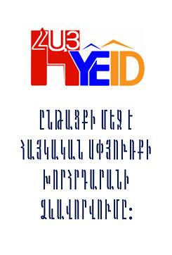 HyeID.jpg