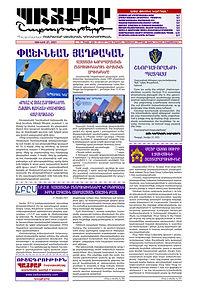 BAIKAR_NO. 232_June-27.jpg
