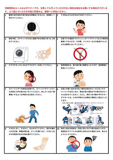 喜柔会 練習のルール.png