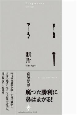 萩原恭次郎 断片 1926-1932