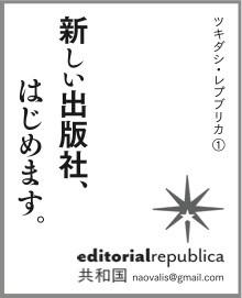 図書新聞2014年4月26日号