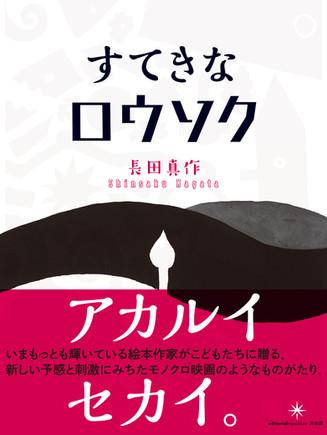 2018/04/04『すてきなロウソク』刊行記念トーク