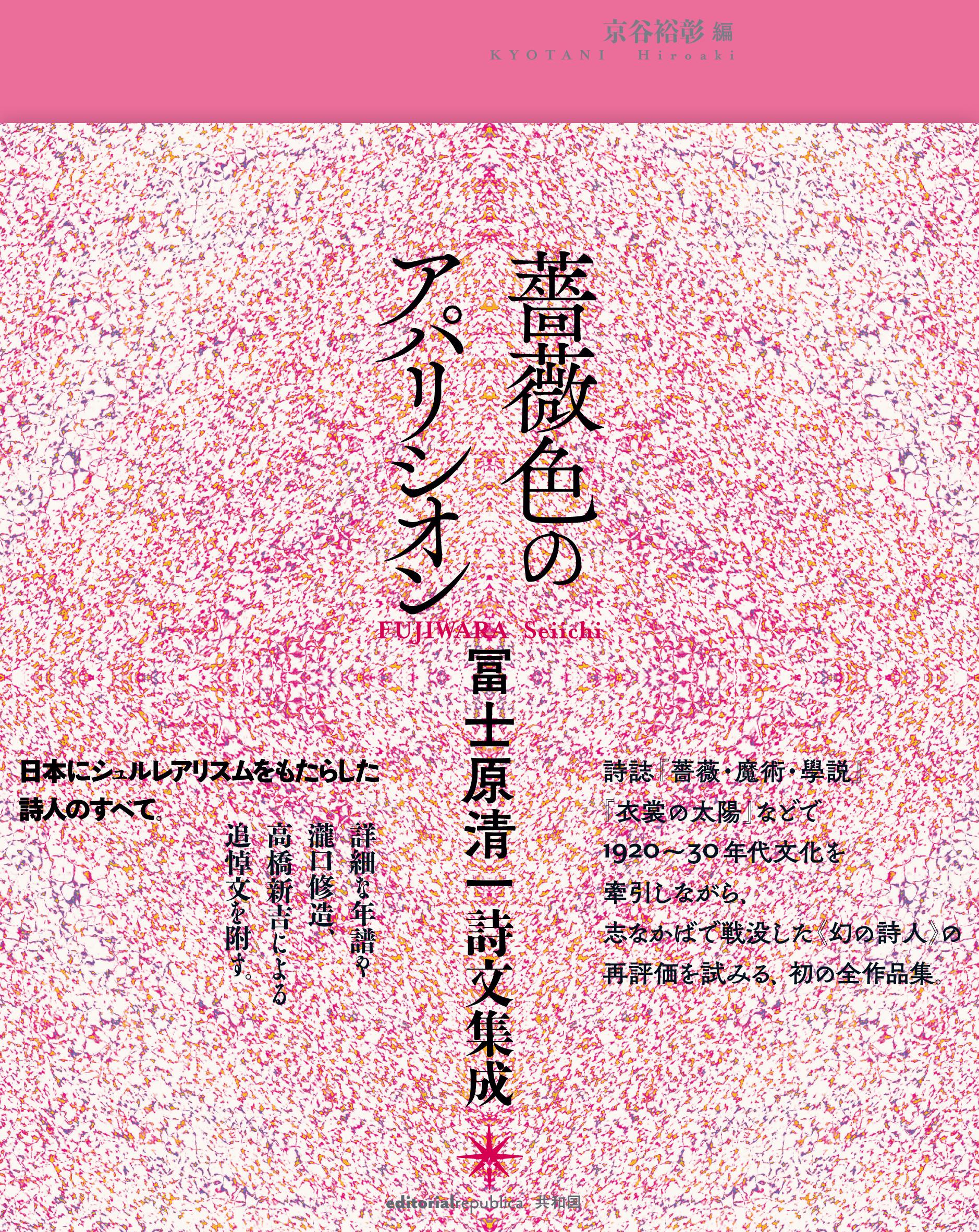 薔薇色のアパリシオン 冨士原清一詩文集成