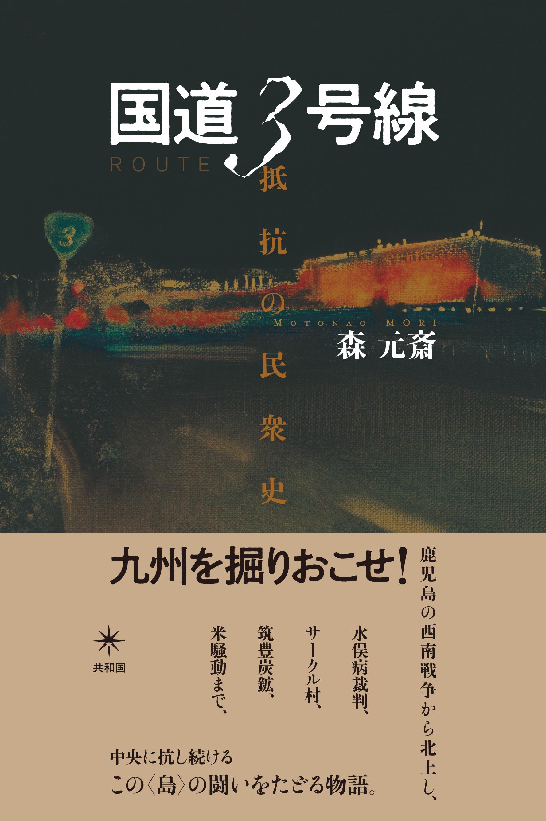 森 元斎 国道3号線