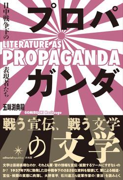 五味渕典嗣 プロパガンダの文学