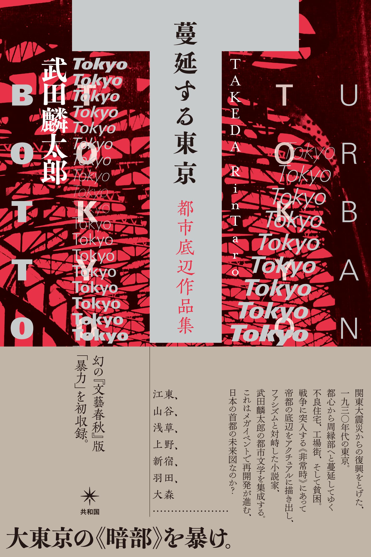 武田麟太郎 蔓延する東京
