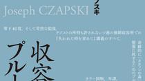 2018/4/29  金沢で「春の共和国まつり」開催!