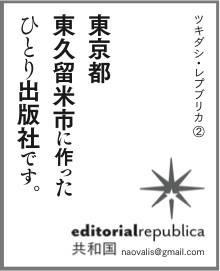 図書新聞2014年5月3日号