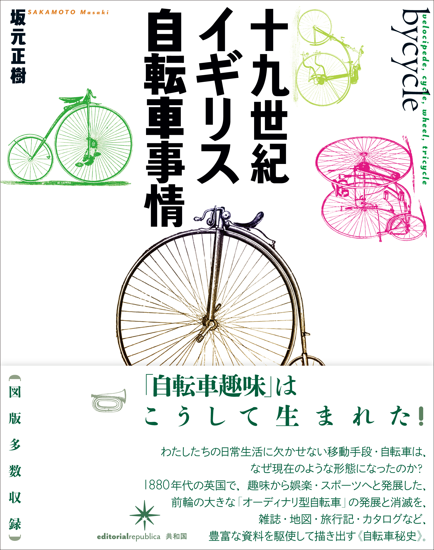 坂元正樹 十九世紀イギリス自転車事情
