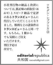 図書新聞2014年5月17日号