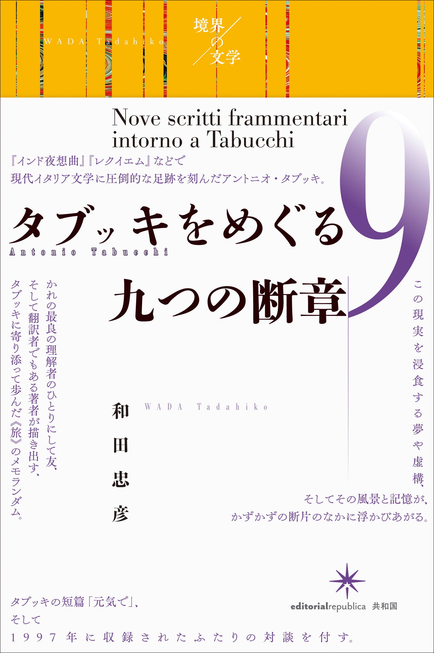 和田忠彦 タブッキをめぐる九つの断章