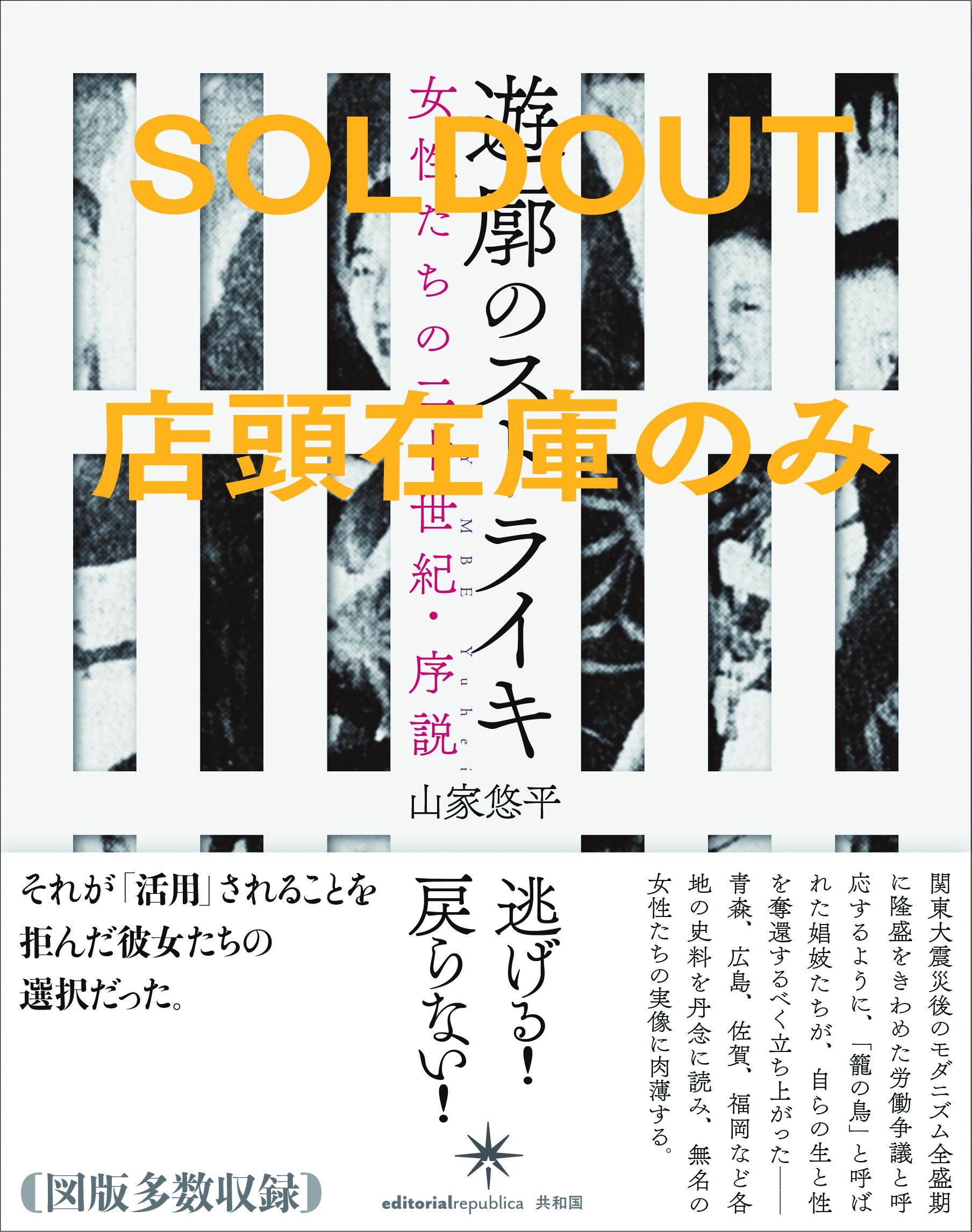 山家悠平 遊廓のストライキ:初版
