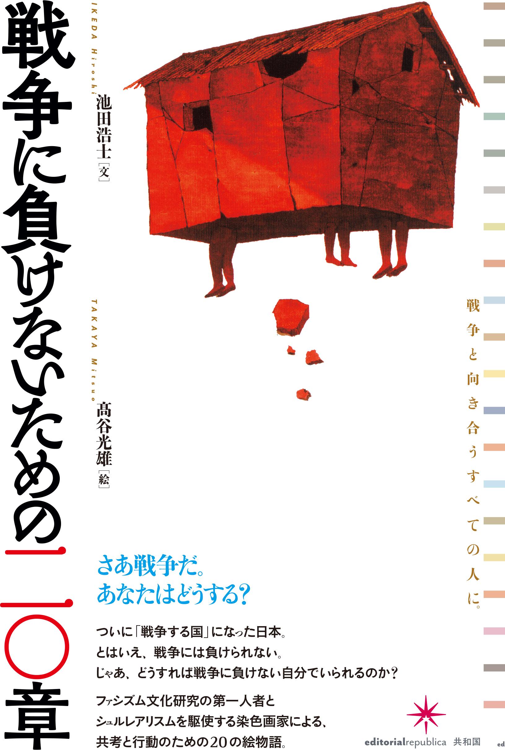 池田浩士+髙谷光雄 戦争に負けないための二〇章