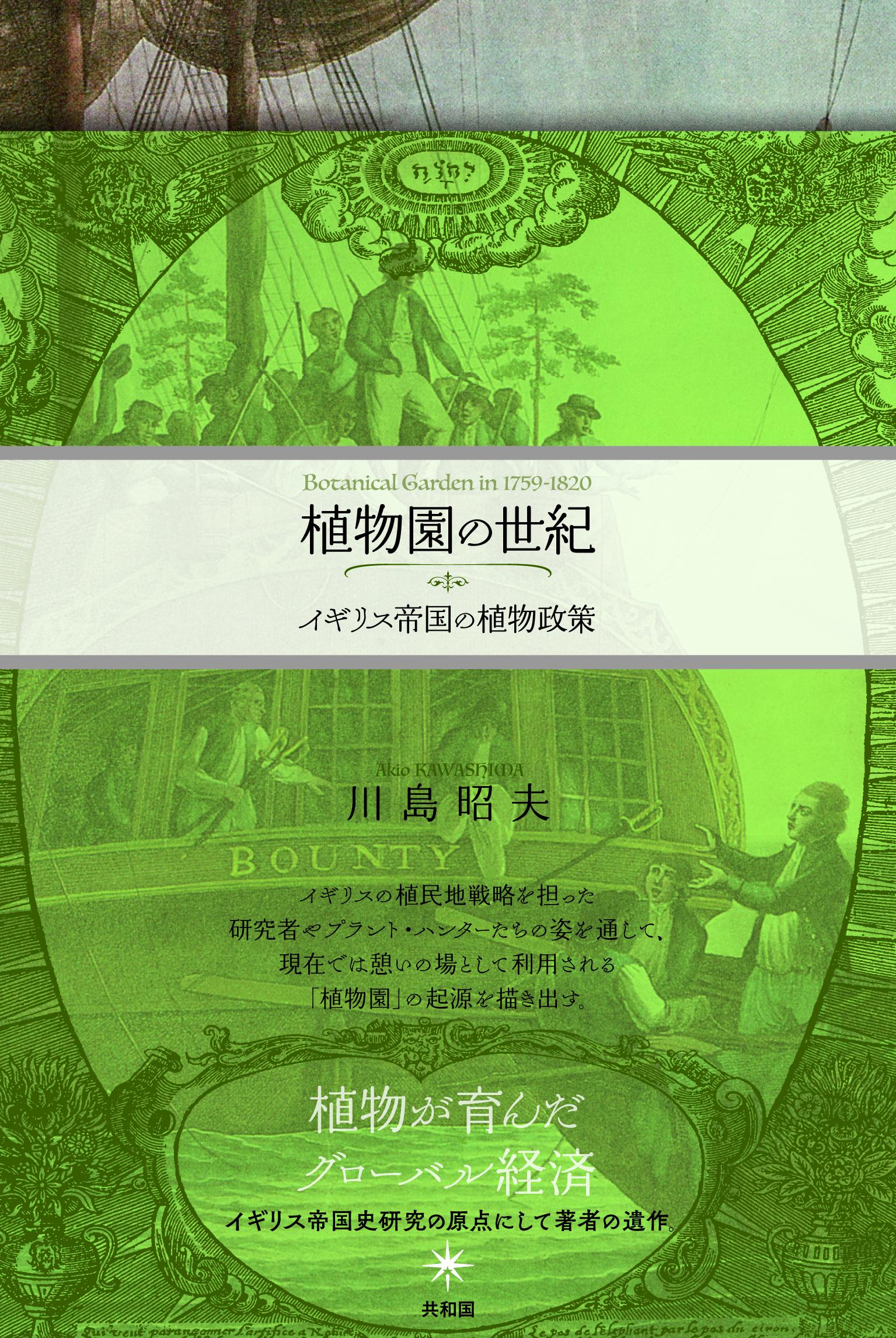 川島昭夫 植物園の世紀