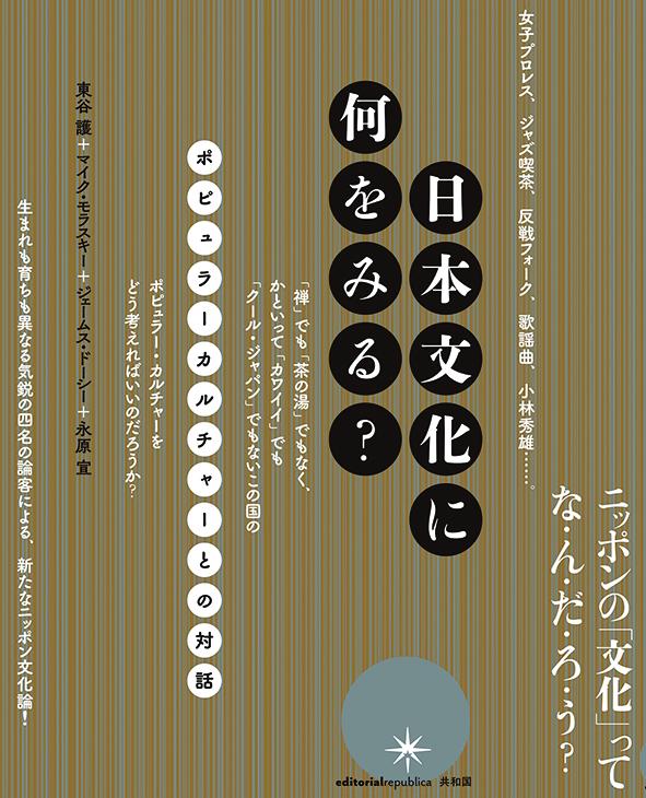 東谷護 他 日本文化に何をみる?