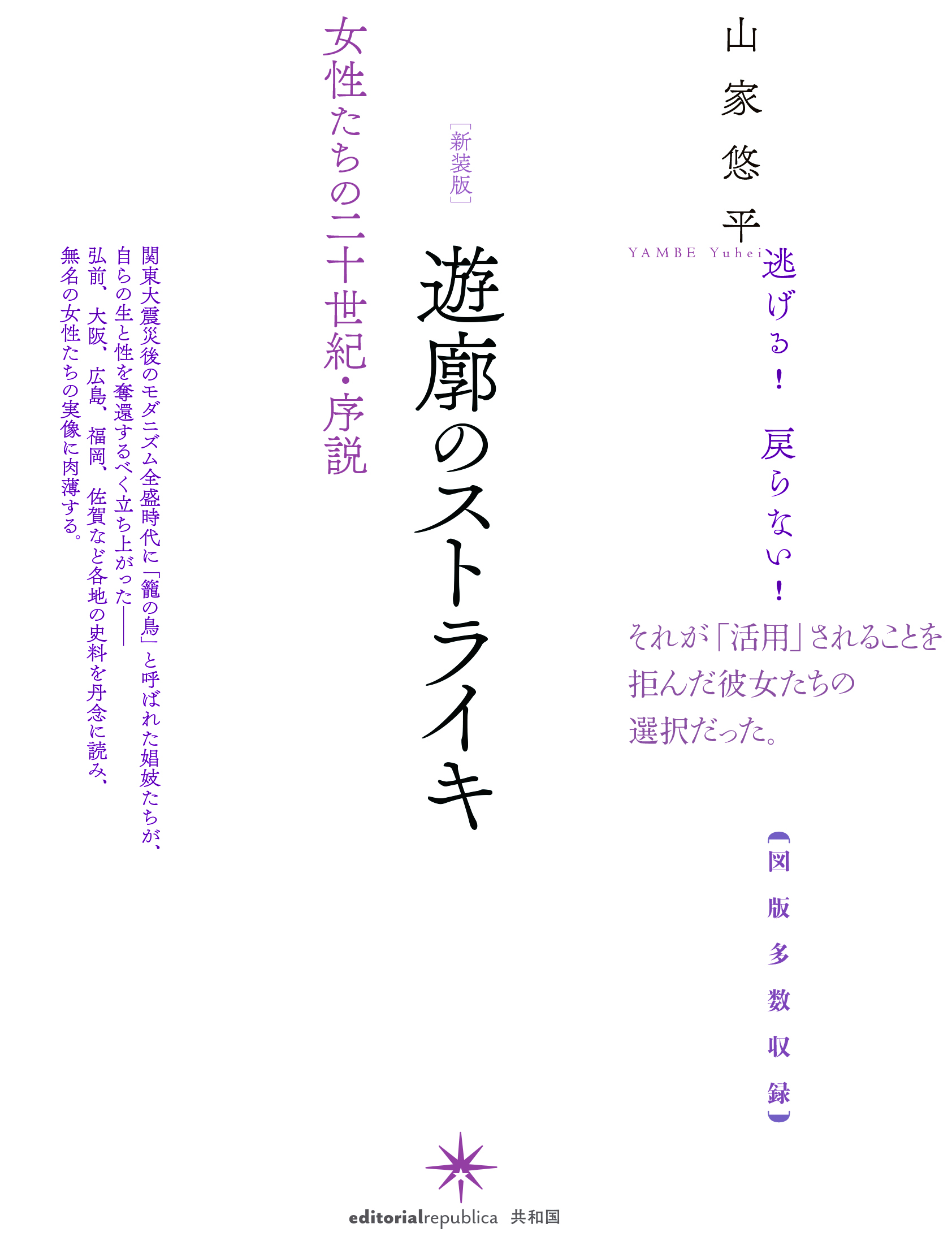 山家悠平 [新装版]遊廓のストライキ
