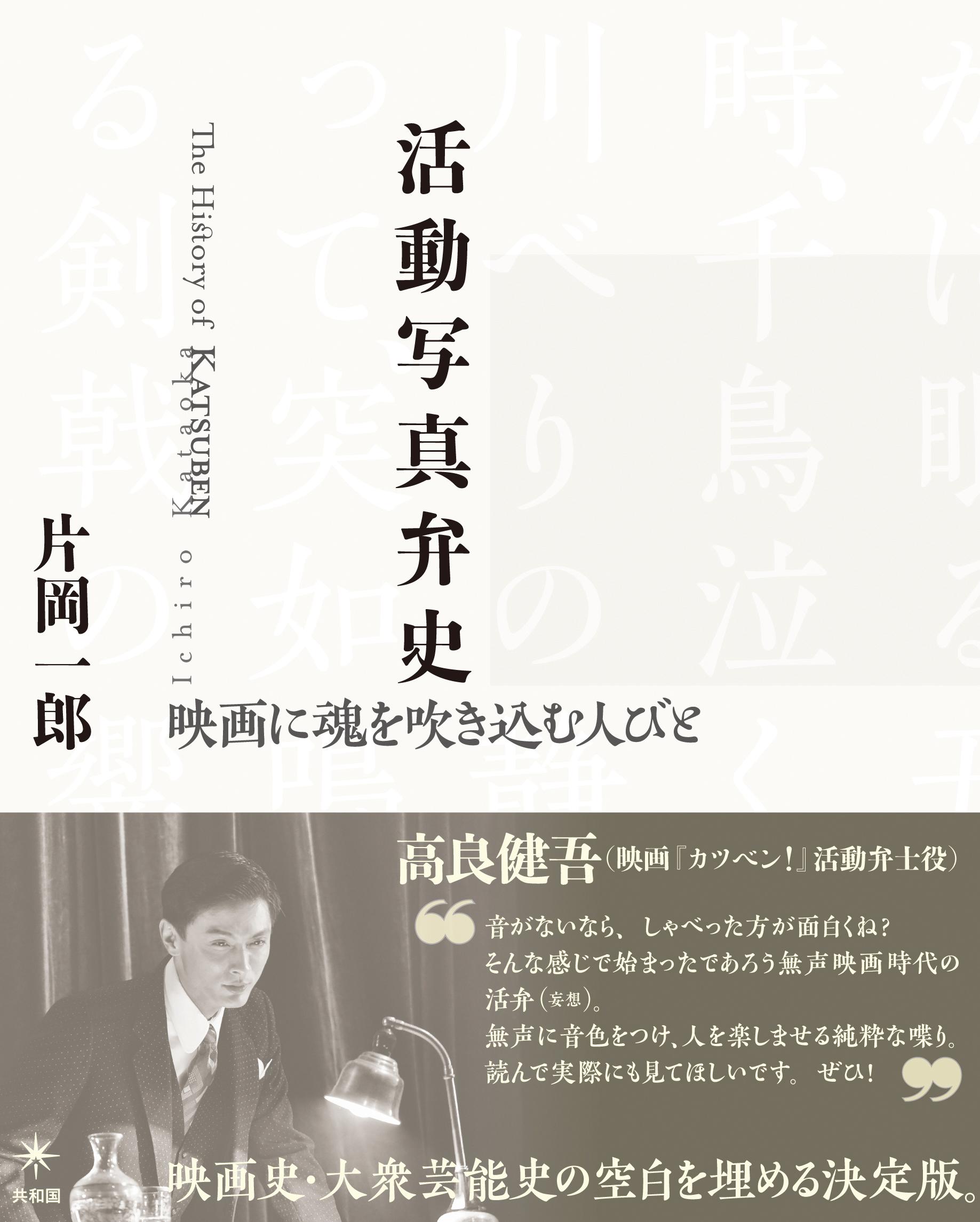 片岡一郎 活動写真弁史