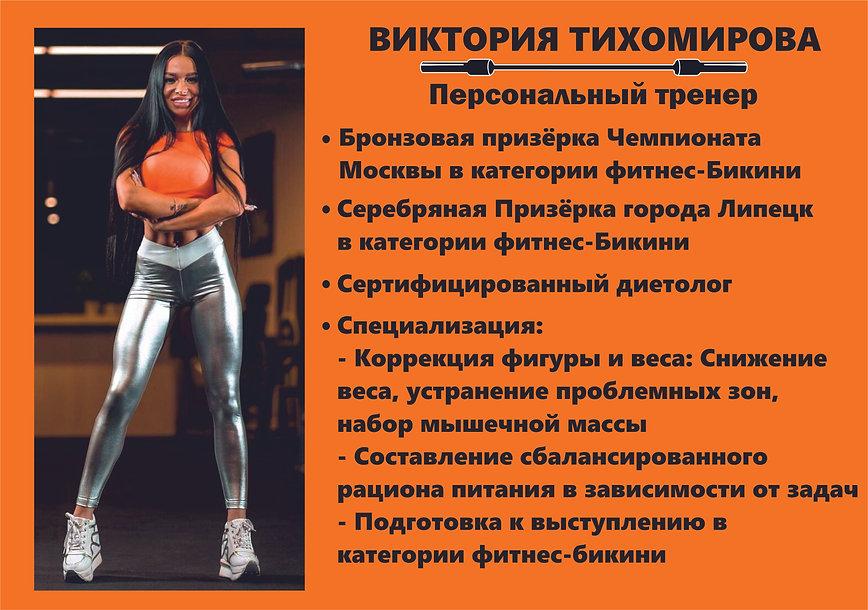 Виктория тихомирова.jpg