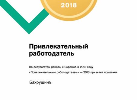 «Привлекательный работодатель — 2018»